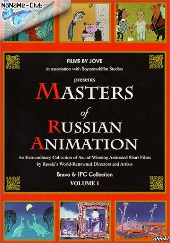 Мастера Русской Анимации / Masters of Russian Animation (1962-1991) DVDRip [H.264]