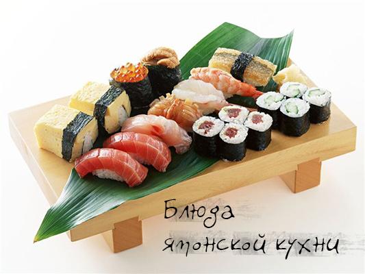 Японская кухня суши рулетка веселая ферма 3 русская рулетка прохождение уровней на золото