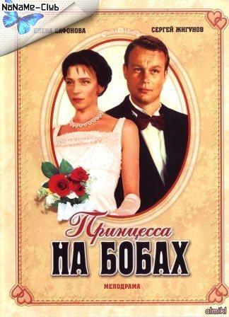 Принцесса на бобах (1997) DVDRip [H.264]