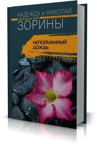 Надежда и Николай Зорины - Непойманный дождь