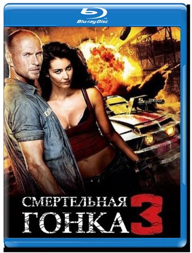 «Смертельная Гонка 3: Ад» — 2013