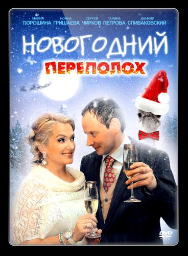 Новогодний переполох / Серии: 1-4 из 4 (Феликс Герчиков) [2012, комедия, DVD9] R5 Original Rus