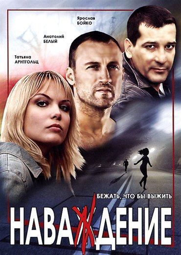 Наваждение (2004) DVDRip