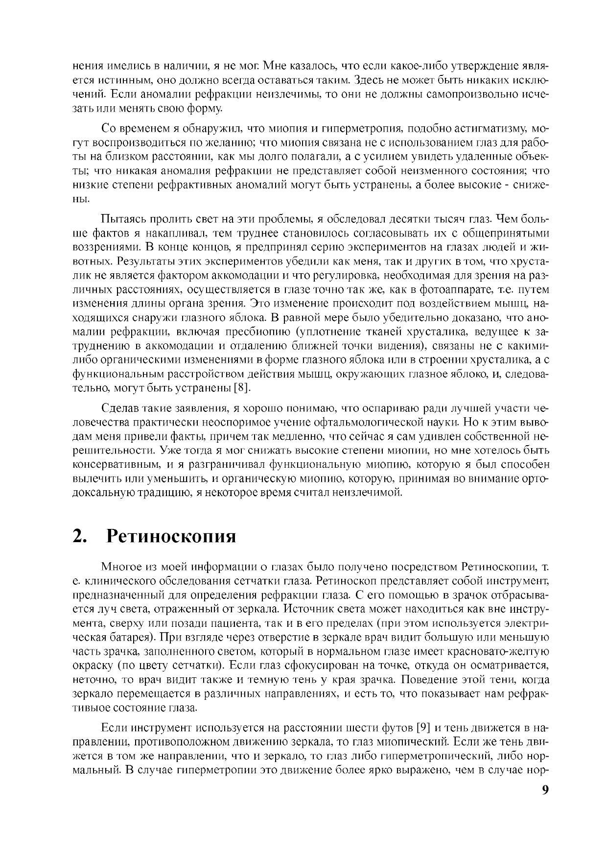 Московская глазная клиника отзывы о лазерной коррекции зрения