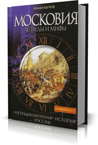 Алексей Бычков - Московия. Легенды и мифы