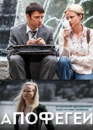 Апофигей сериал смотреть онлайн бесплатно 2013