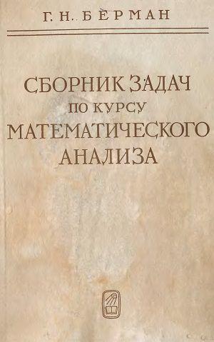 Скачать сборник задач по курсу математического анализа берман г.