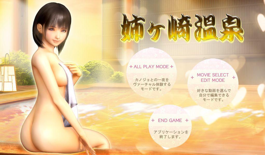 anegasaki onsen [2013] [Cen] [3DCG,Animation] [JAP] H-Game