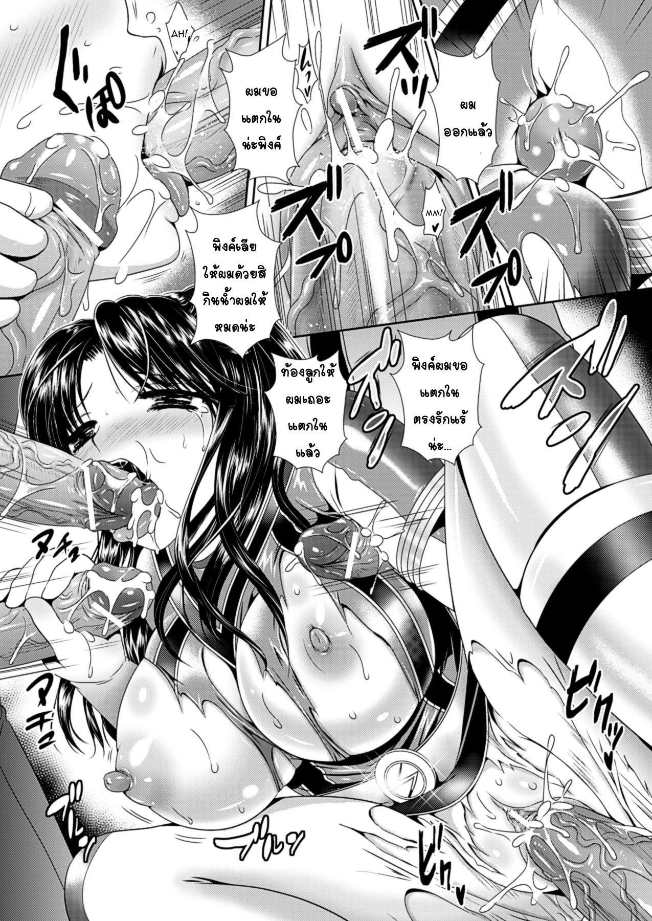 พิงค์เรนเจอร์ - หน้า 18