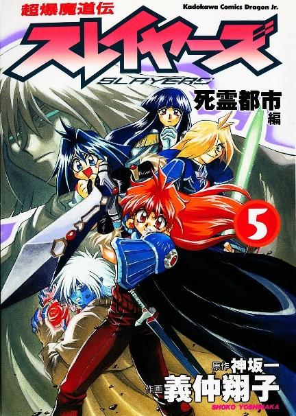Kanzaka Hajime & Yoshinaka Shoko - Рубаки / Choubaku Mahouden Slayers / Slayers: Super Explosive Demon Story [manga] [1-43 + specials] [1995 г., приключения,комедия, фэнтези, сёнэн] [complete]