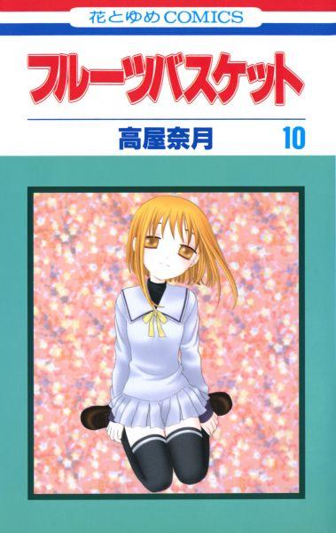 Takaya Natsuki / Такая Нацуки - Корзинка фруктов / Fruits Basket / Furuba [manga] [1-136 + special] [1998 г., комедия, драма, гарем, психология, романтика, школа, сёдзё, сверхъестественное] [complete]