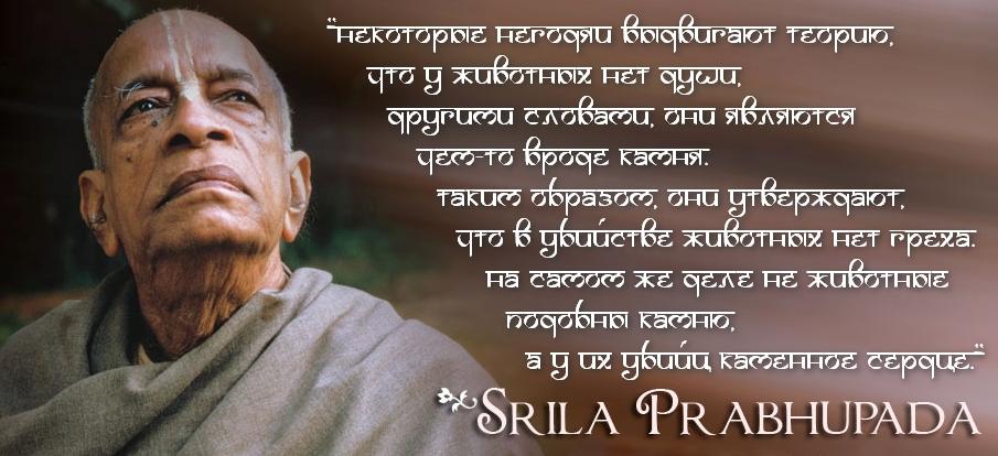 Srila Prabhupada.jpg