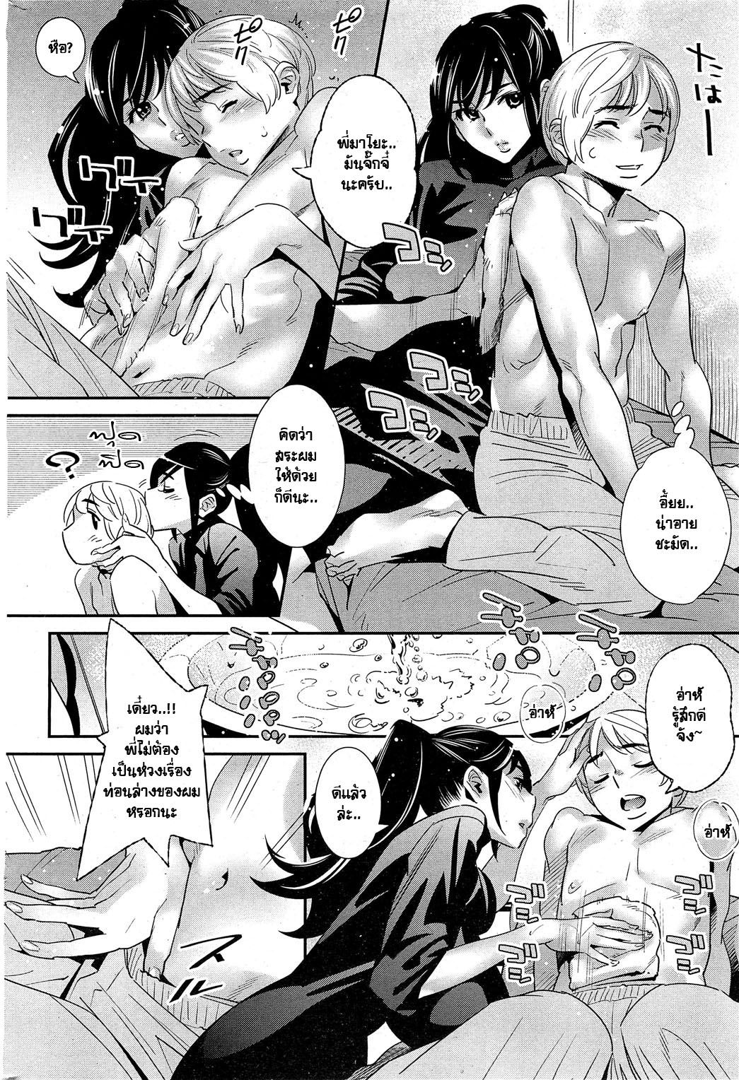 The Ghost Behind My BackLovesick Winter (Comic Hotmilk 201303) | การ์ตูน Doujin Manga แปลไทยล้วนๆ  XONLY4