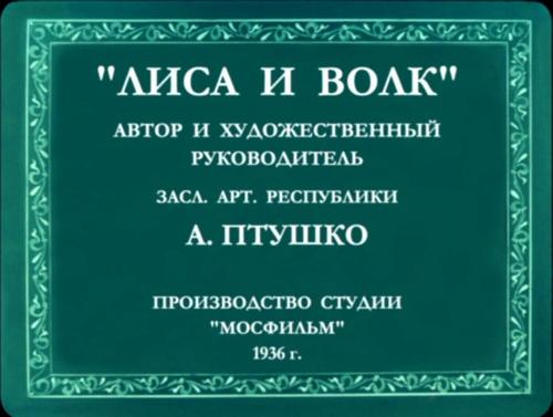 Лиса и волк (Сарра Мокиль) [1936, сказка, детский, семейный, DVDScreener] Реставрация Госфильмофонд, 2011