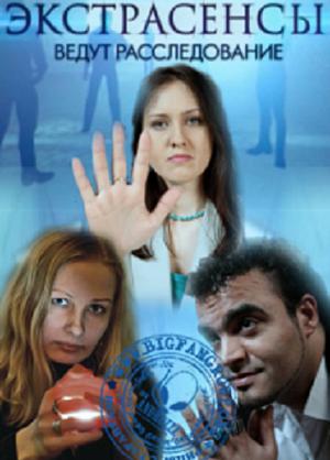 Экстрасенсы ведут расследование 30 06 2013 смотреть онлайн