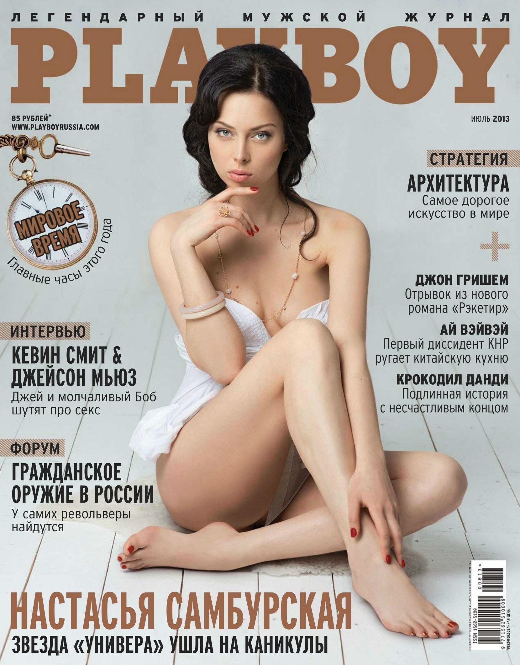 Фото насти самбурской журнал максим март 2012 5