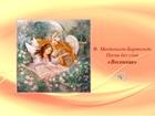 Серенада (музыкальный урок-презентация)