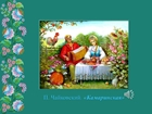 Мир русской песни (музыкальный урок-презентация) часть 2