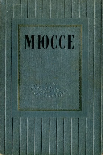 Мюссе А. де - Избранные произведения в двух томах [1957, PDF/DjVu, RUS]