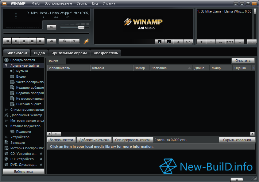 Winamp 5.7 Build 3444 Full