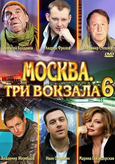 Москва. Три вокзала 6 (2013) SATRip