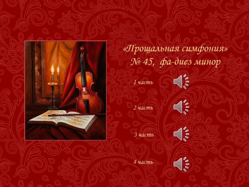гайдн симфония mp3:
