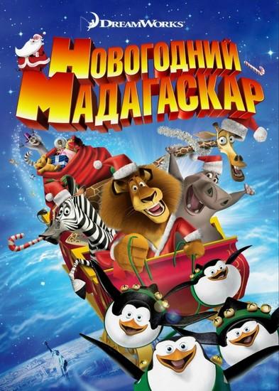 Весёлого Мадагаскара! / Рождественский Мадагаскар / Merry Madagascar (Дэвид Сорен / David Soren) [2009, комедия, приключения, семейный, мультфильм, BDRemux 1080p] DUB + 3хMVO + 2xUKR + ENG + Ukr, Eng sub