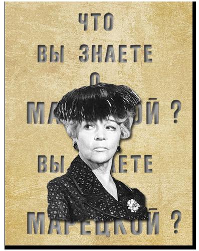 Что вы знаете о Марецкой / Вера Марецкая (Лев Елагин) [1972, фильм-портрет, творческая биография, DVB]