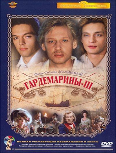 Гардемарины 3 (1992) DVDRip