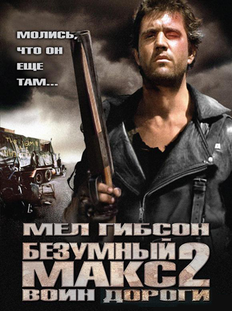 Безумный Макс 2: Воин дороги 1981 - Алексей Михалёв
