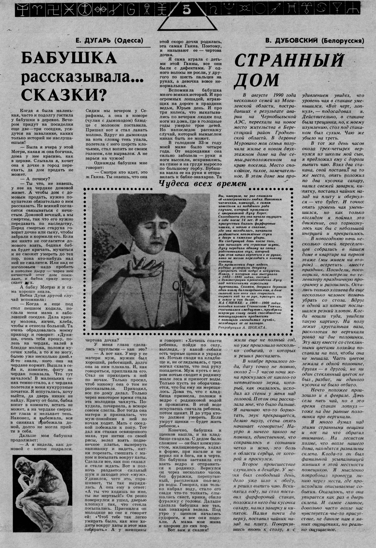 М-ский треугольник #17 (1992)_Страница_05.jpg