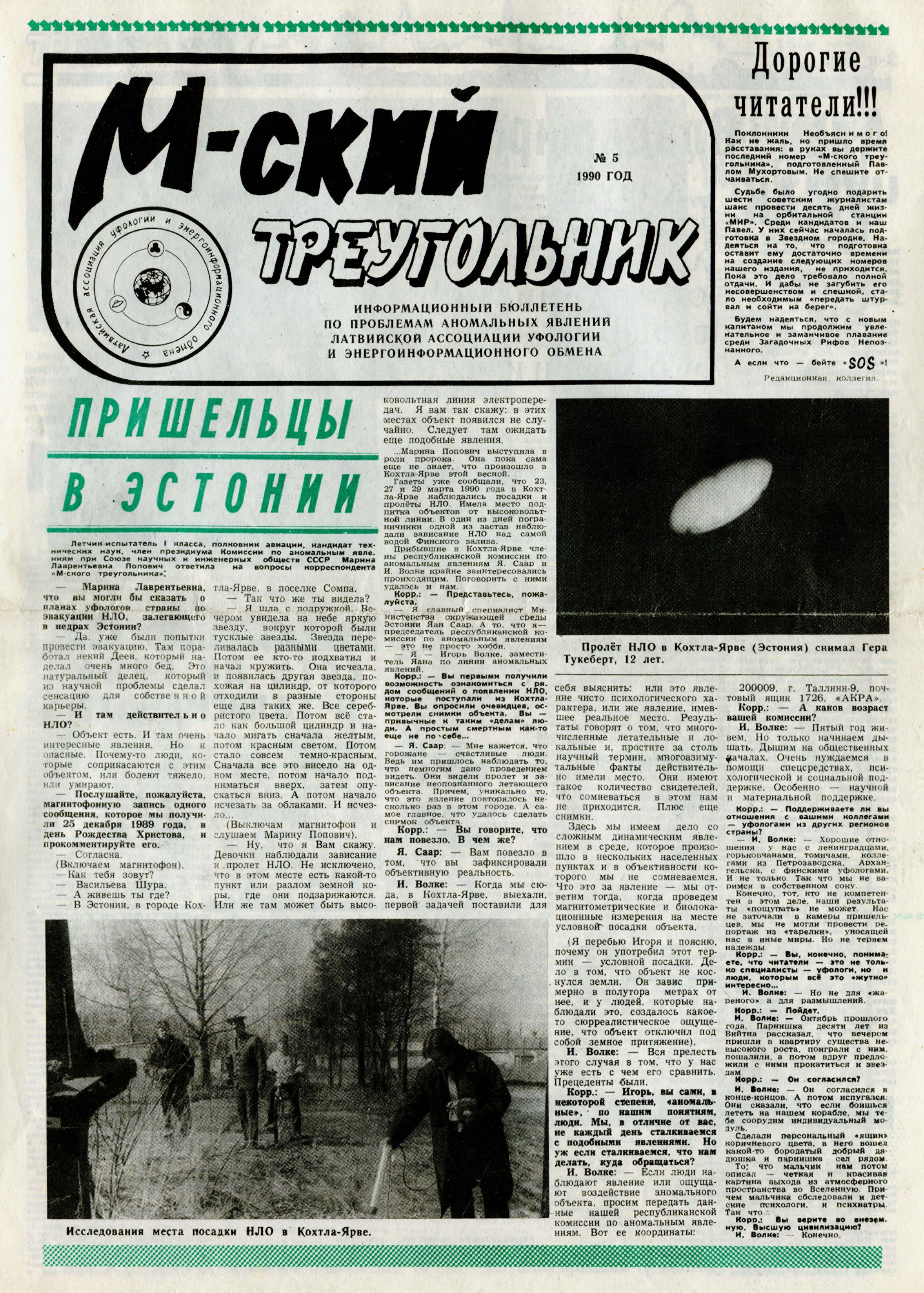 М-ский треугольник #05 (05-1990)_Страница_01.jpg