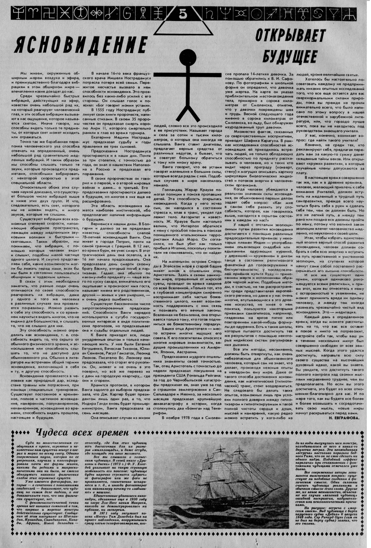 М-ский треугольник #11 (05-1991)_Страница_05.jpg