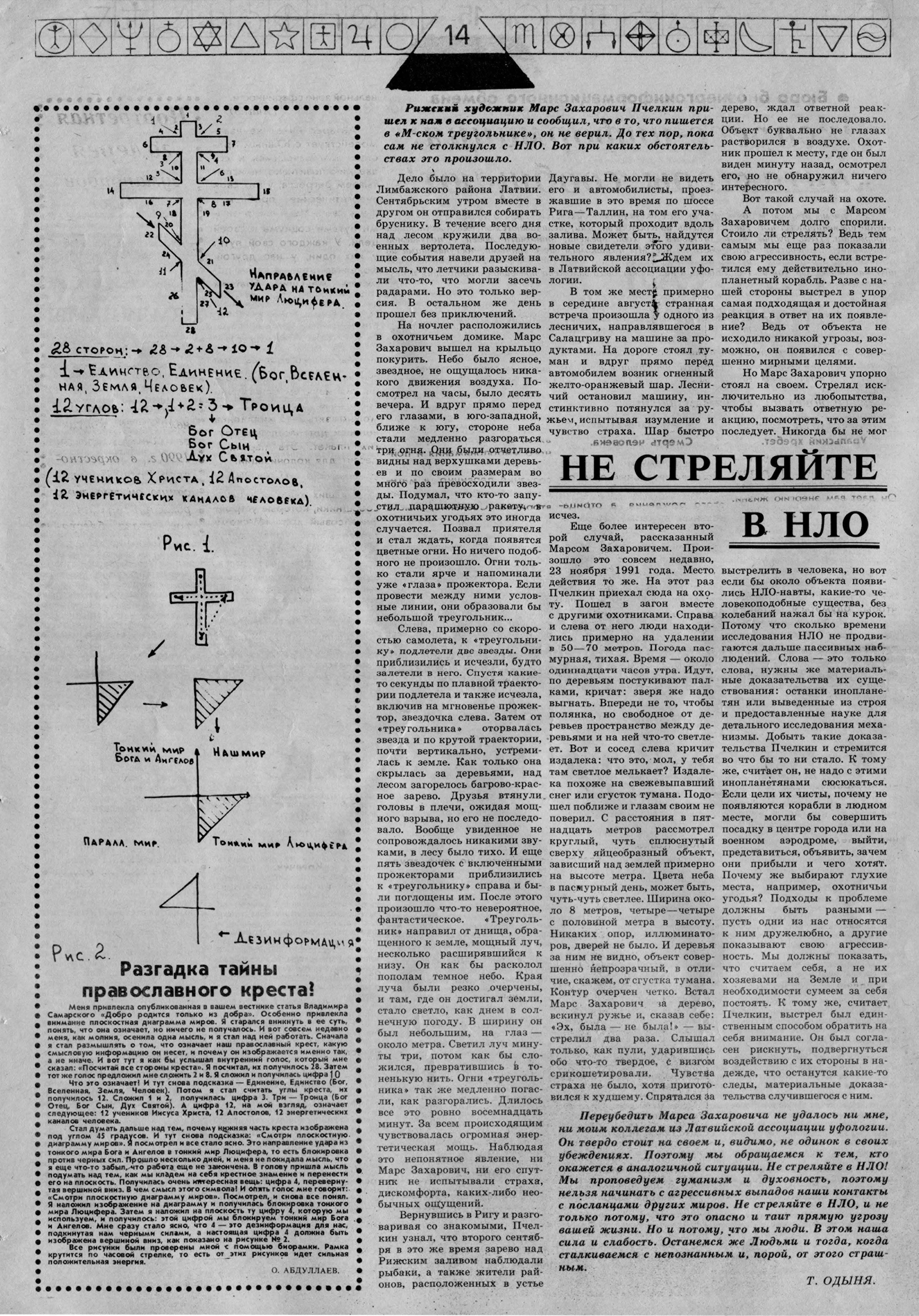 М-ский треугольник #19 (1992)_Страница_14.jpg