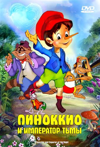 Пиноккио и Император Тьмы 1987 - Павел Прямостанов
