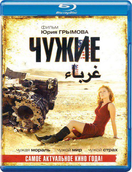 Чужие (Юрий Грымов) [2008, драма, BDRip]