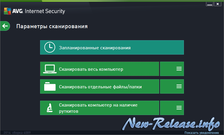 AVG Internet Security 2014 Build 4335a7045 Final (x86/64)