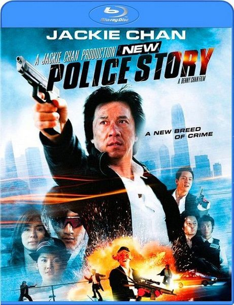 ����� ����������� ������� / New police story (2004) BDRip 720�   60 fps