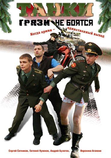 Танки грязи не боятся (2008) DVDRip