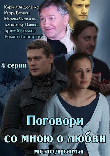Поговори со мною о любви (2013) SATRip / HDTVRip / HDTVRip 720p