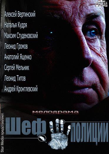 Шеф полиции (2013) HDTVRip