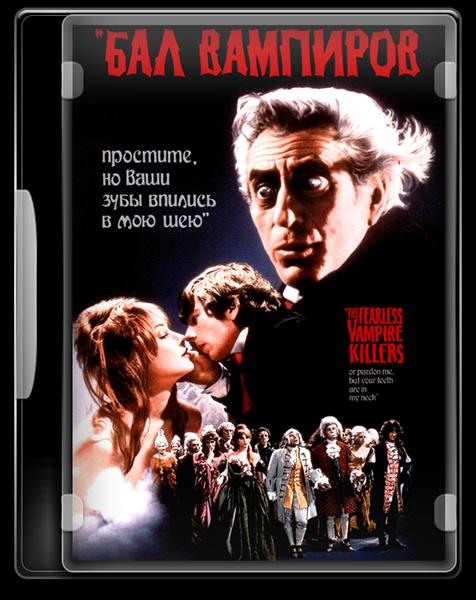 Бесстрашные Убийцы Вампиров Смотреть Онлайн