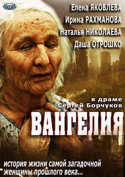 Ванга / Вангелия (2013) - скачать сериал