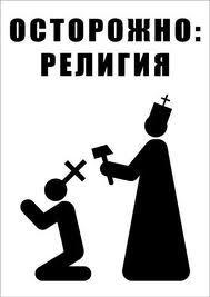Осторожно: Религия!!!