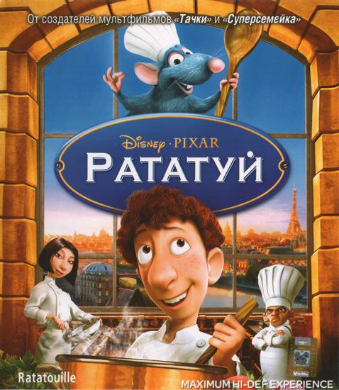 Рататуй 2007 - профессиональный