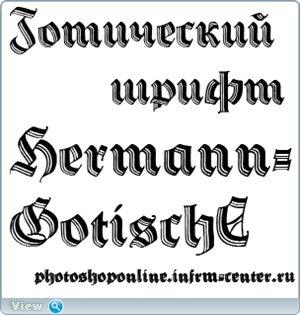 Готический шрифт Hermann-GotischC