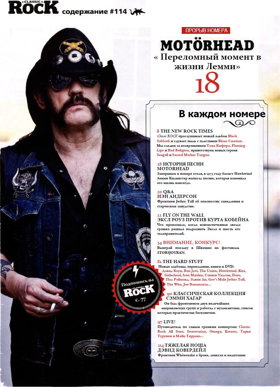 журнал classic rock 2013 январь