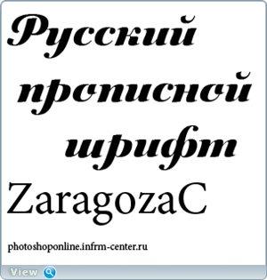 Русский прописной шрифт ZaragozaC