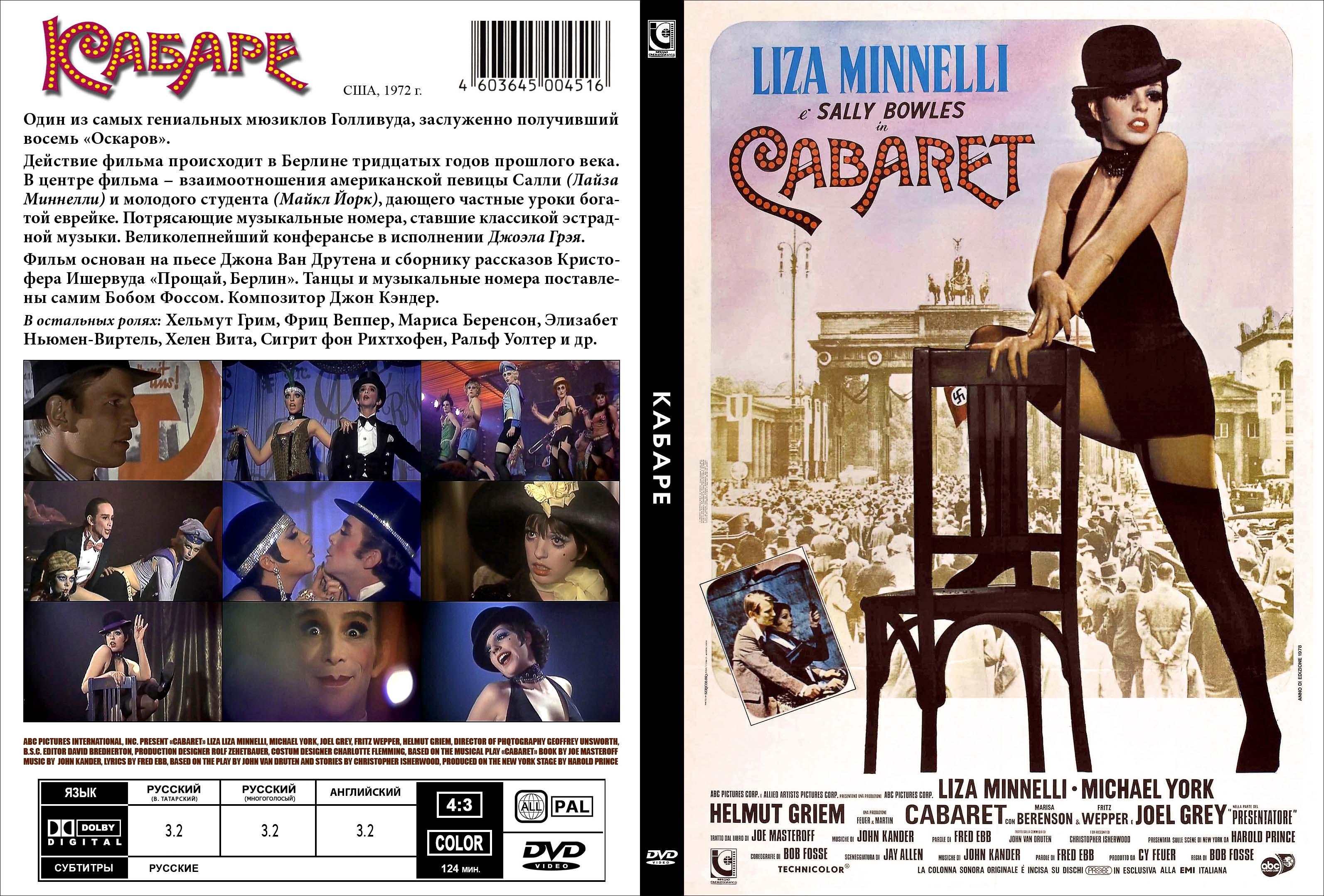 cabaret essay