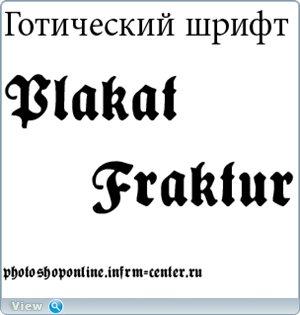 Готический шрифт PlakatFraktur